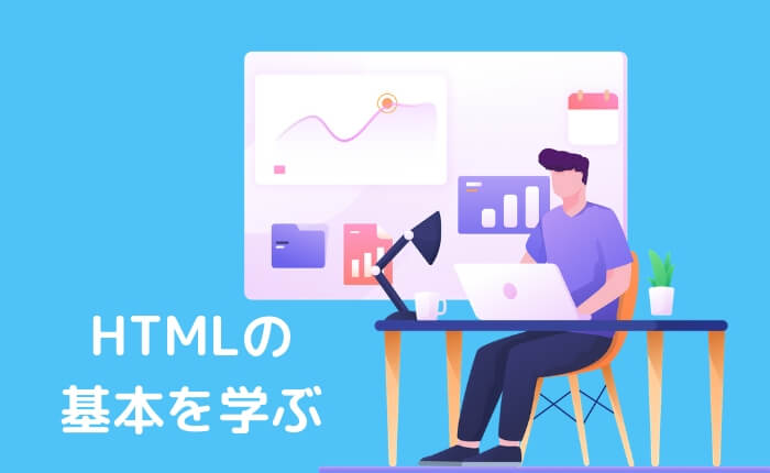 【初心者向けHTML入門】HTMLを学ぶための基本まとめ