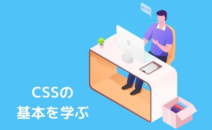 【初心者向けCSS入門】Webデザインのための基本まとめ