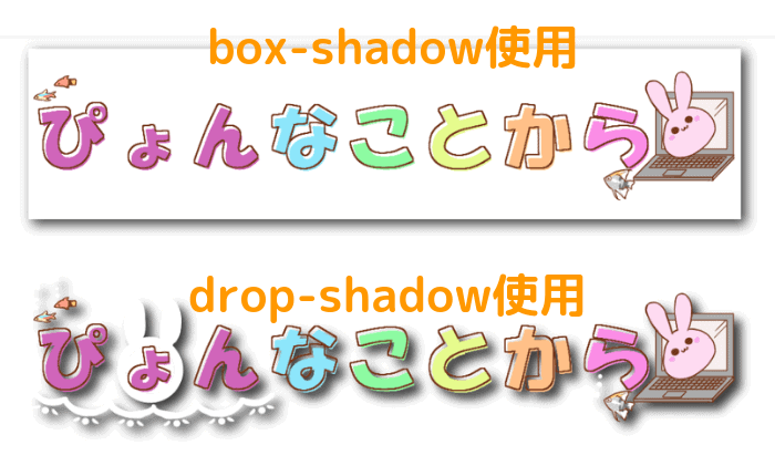 filter: drop-shadowについて