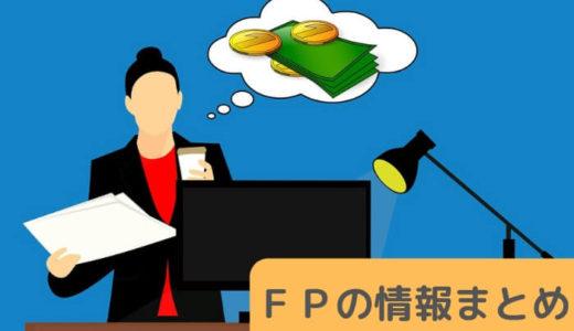 FP3級に合格!勉強時間の目安や勉強法・合格率・難易度について解説