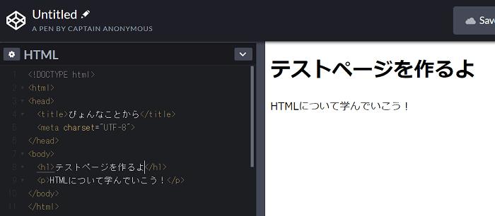 html書き換え