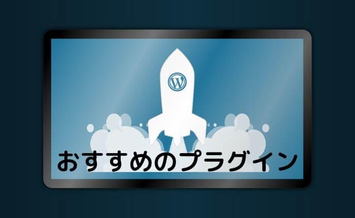 WordPressの必須&おすすめプラグイン9選【これだけでOK】