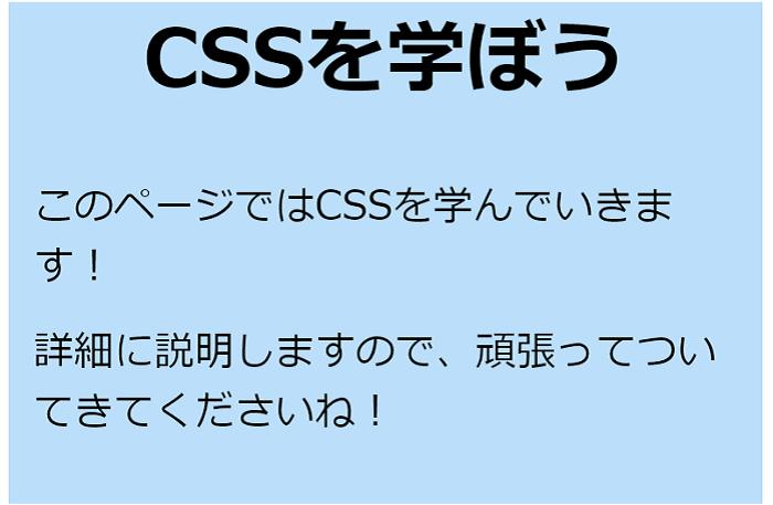 htmlコードにCSSを書く