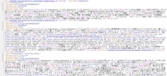HTMLを実際に見てみよう