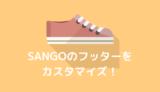 【SANGO】フッターにロゴを入れる&デザイン変更カスタマイズ!