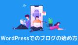 【XSERVER】WordPressブログの始め方を誰でも分かるように解説!【画像28枚】