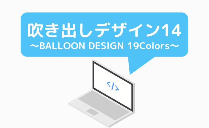 CSSコピペするだけ!吹き出しデザイン14選【色別サンプル19種】