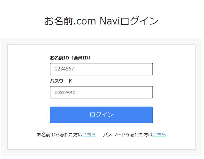 ドメインのネームサーバー設定
