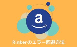 【Rinker】リクエスト回数が多すぎます。エラーの回避方法は?問い合わせて解決!
