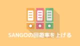 【SANGO】ブログの回遊率を改善!カテゴリ別人気記事&デザイン変更