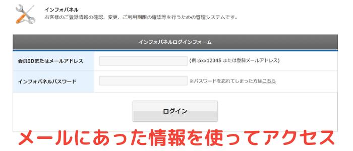 インフォパネルにメールにあった情報を使ってアクセス (1)