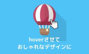 CSSのhover(ホバー)の使い方とサンプルまとめ