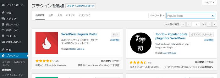 WordPress Popular Posts有効化