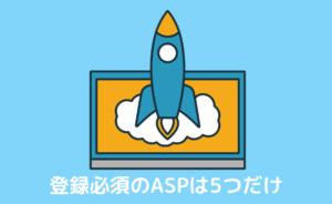 ブログで稼ぎたい人におすすめな登録必須のアフィリエイトASPは5つだけ