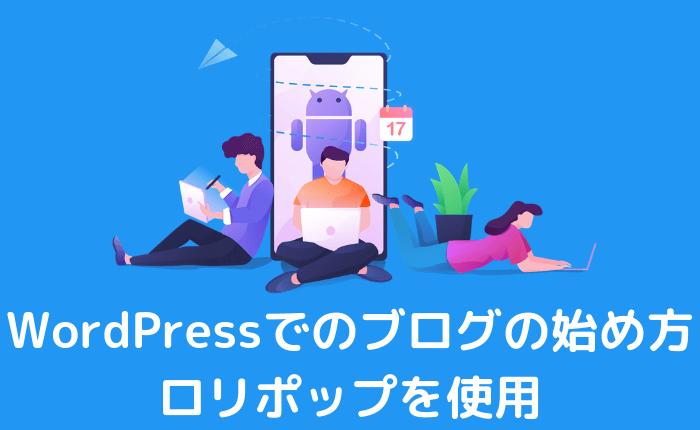 【ロリポップを使用】WordPressブログの始め方を簡単解説【格安】