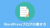 WordPressブログの書き方は?【質のいい記事を書くための流れを紹介】