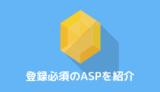 ブログで稼ぐ方法とは?初心者向けに稼ぐ仕組みと登録必須のASPを紹介