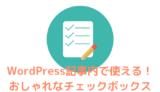 チェックボックスをCSSで装飾してWordPress記事内で使おう【コピペでOK】
