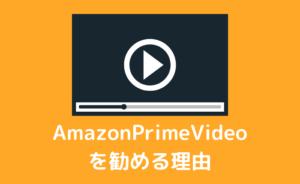 映画を見るならAmazonプライムビデオ!2年加入して分かった7つのメリット