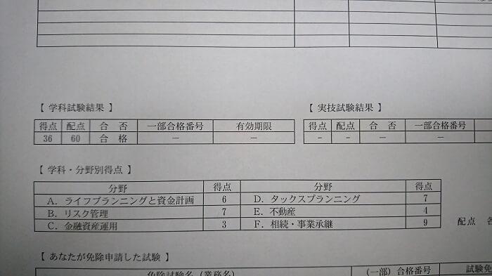 FP2級合格