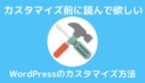 【初心者必読】WordPressのカスタマイズ方法の基礎を解説【手順を紹介】