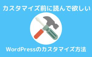 【完全初心者向け】WordPressのカスタマイズ方法の基礎を解説【手順紹介】