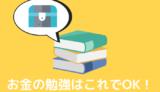 【稼ぐために学ぶ】お金の勉強にオススメな本をFP取得者が紹介【難易度別】
