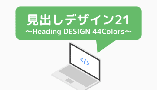 CSSコピペするだけ!今すぐ使える見出しデザイン例21選【色別サンプル44種】