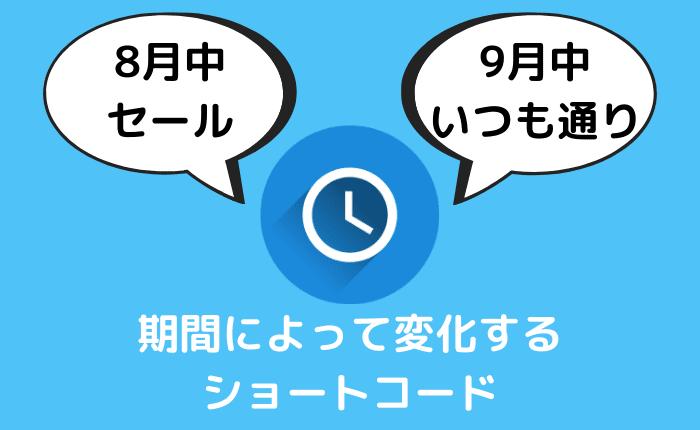 【コピペでOK】期間によって内容を変えるキャンペーン中ショートコード【WordPress】