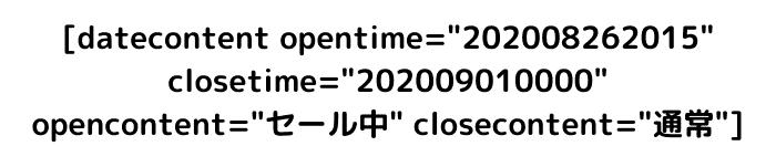 時間によって内容を変えるショートコード