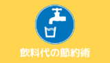 水を安く買うならこれしかない!年間9万円の違いが出る節約術