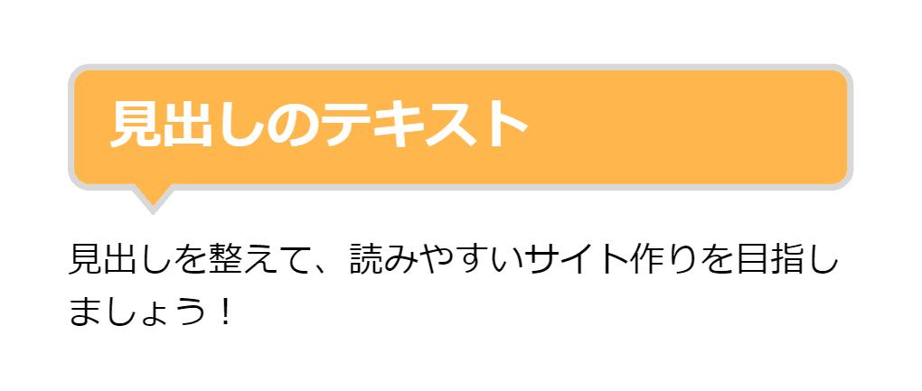 hukidashi-orange