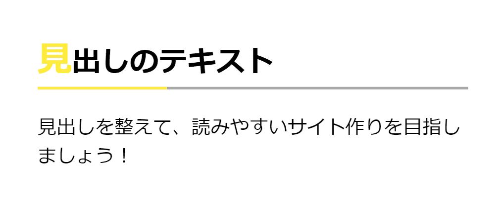 line-chenge-yellow
