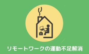 リモートワークの運動不足解消にするたった1つのこと【数千円の投資で解決】