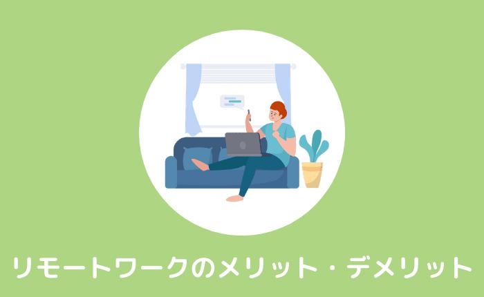 リモートワークのメリット・デメリットまとめ【デメリット多すぎ】