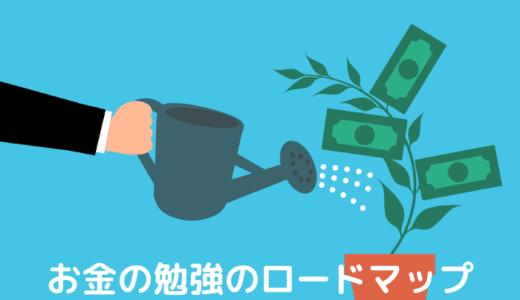 20代で知っておきたいお金の勉強【完全初心者向け・FPが解説】