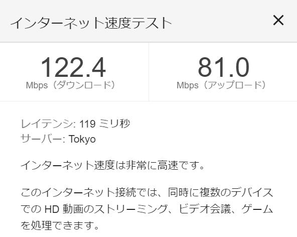 Wifiの速度