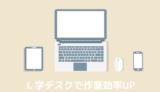 L字デスク最高!おすすめのL字デスク5つとメリット・デメリット