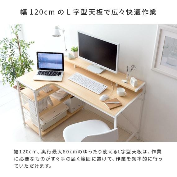 メラリーのL字デスク