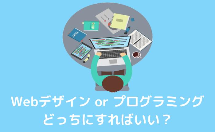 【WebデザインVSプログラミング】どっち?現役プログラマが答えます!