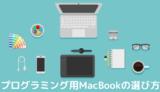 プログラミングでおすすめなMacbookの選び方【結論:用途でスペック決め】