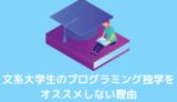 文系大学生が独学でのプログラミングはオススメしません【理由を現役エンジニアが解説】