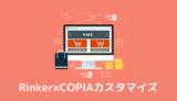 【COPIAに対応】RinkerをCOPIAに合わせてCSSカスタマイズ!【コピペでOK】