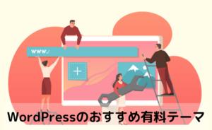 【初心者向け】WordPressのおすすめ有料テーマ5つを比較【PV爆上げ】
