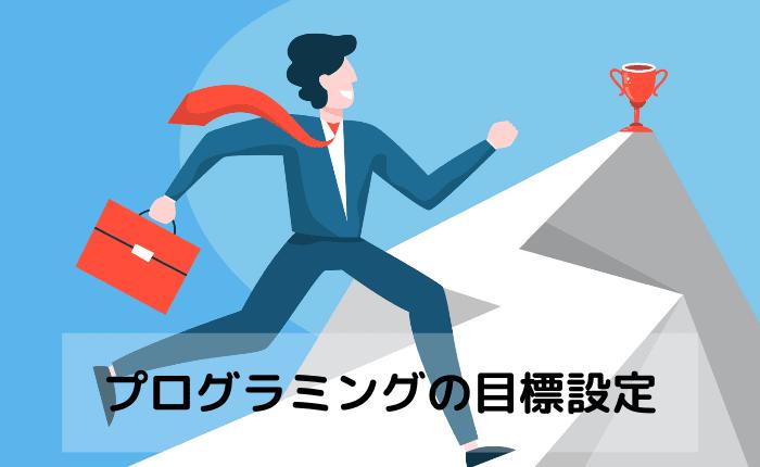 【プログラミングの目標設定の具体例】挫折せずやりきるための方法を解説