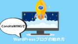 【ConoHaWING】WordPressブログの始め方【初心者でも30分で完了】