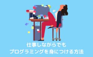 プログラミングを仕事しながら身につけるのにオススメなスクールと学習法