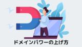 【脱ドメインパワー0】初心者でも可能なドメインパワーの上げ方5つ【裏技あり】
