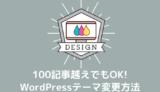 WordPressのテーマを崩れることなく変更する方法【100記事でも乗り換え可】