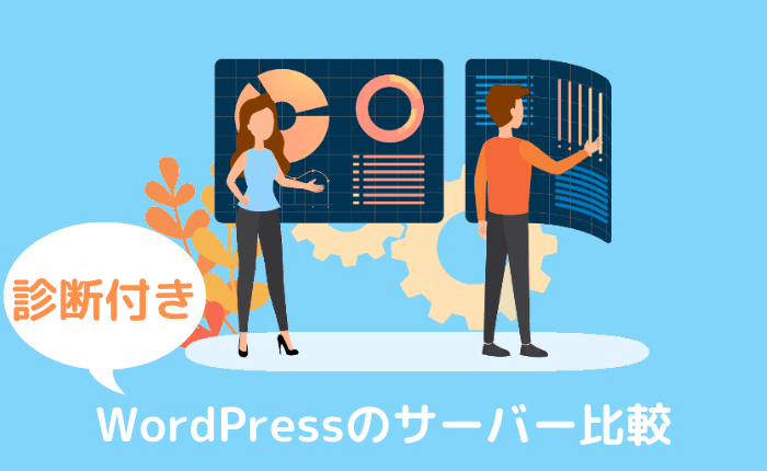 【2021年】WordPressのレンタルサーバー比較!おすすめを診断付きで紹介